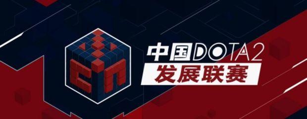 PSG LGD и Vici Gaming сыграют в China Dota 2 Professional League