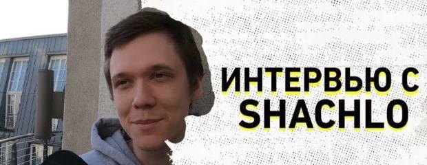 Shachlo «Попал в Gambit по чистой случайности»