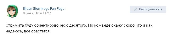 Паблик ВКонтакте Illidan