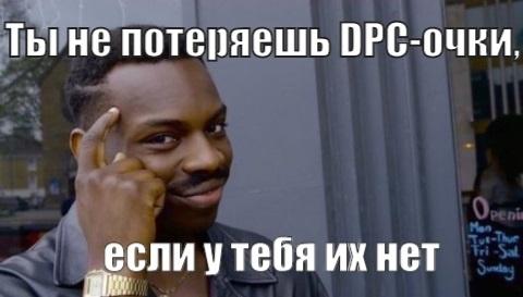DPC-очки, мем